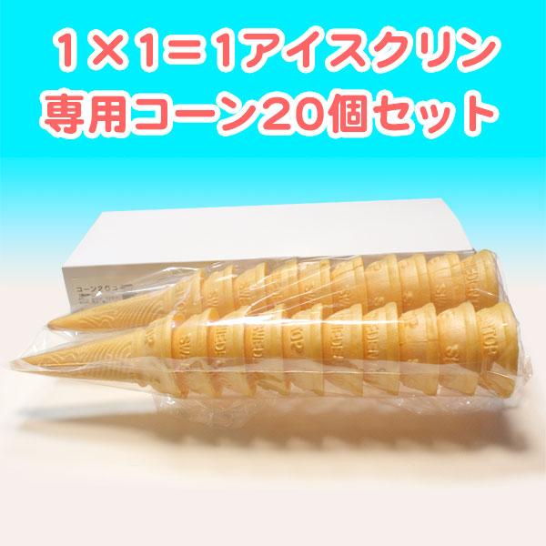 高知のアイスクリン「1×1=1(いちかけるいち)」専用コーン20個
