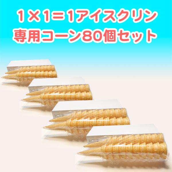 高知のアイスクリン「1×1=1(いちかけるいち)」専用コーン80個