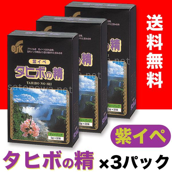 【送料無料】紫イペ・タヒボの精・32P×3パックセット