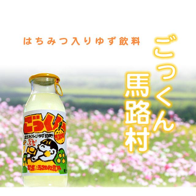 ゆずジュース ごっくん馬路村 24本入(ビン入り・アルミ缶入り)