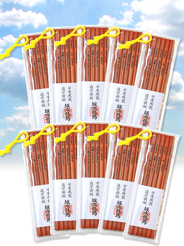 龍馬鉛筆 10本セット