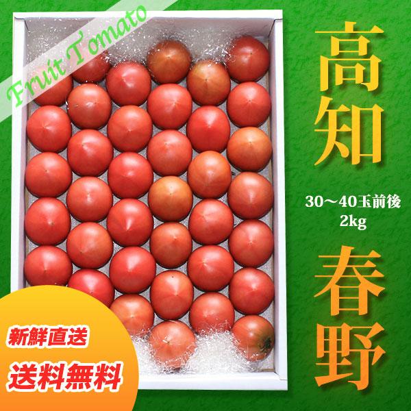 高知県春野産フルーツトマト2kg・特選品(30〜40玉前後入り) 【送料無料】
