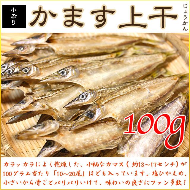 【小さいから美味!】かますの干物・上干100g・ミニサイズ・よく乾燥して軽い・小ぶりなカマスの開き(約10〜20尾程度)