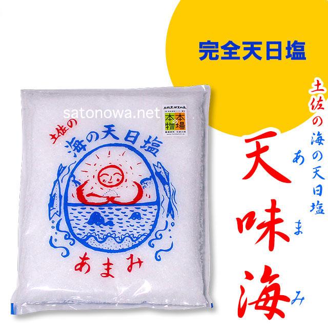 天味海(あまみ)土佐の海の天日塩・500g(完全天日塩)