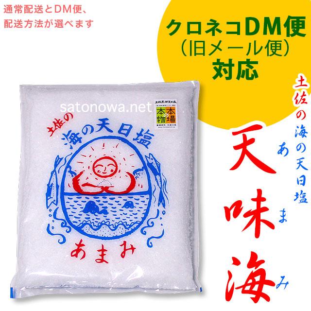天味海(あまみ)土佐の海の天日塩・500g【ヤマトDM便(旧メール便)対応可能】