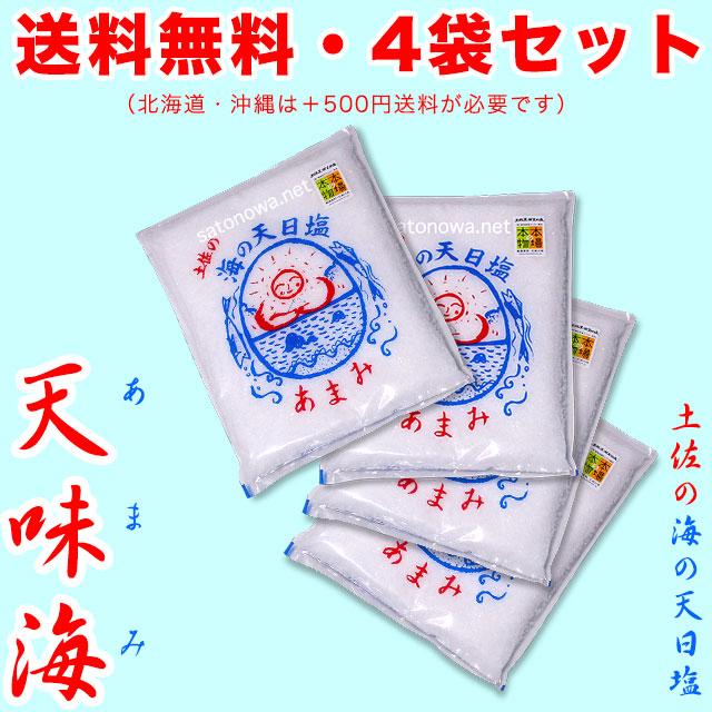 【送料無料】天味海(あまみ)土佐の海の天日塩・お買得4袋セット【配達日時指定OK・代金引換OK】