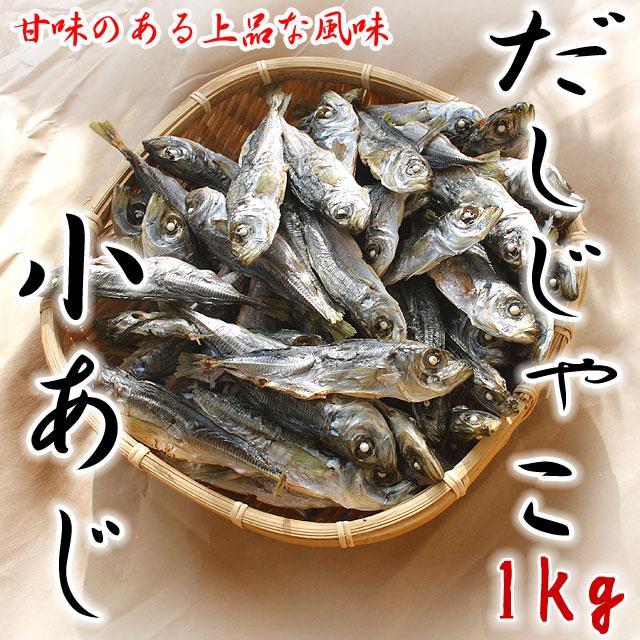 だしじゃこ・小鯵(こあじ)の煮干し・1kg入り