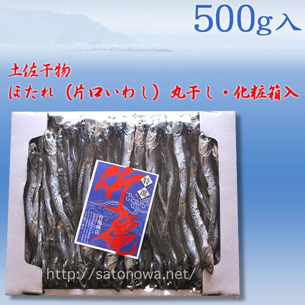 高知県産「ほたれ(片口いわし)」丸干し(上干)・土佐・名店の特選品限定・約500g(化粧箱入り)