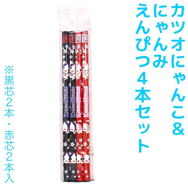 カツオにゃんこ&にゃんみ・鉛筆(えんぴつ)4本セット・(黒芯2本・赤芯2本)