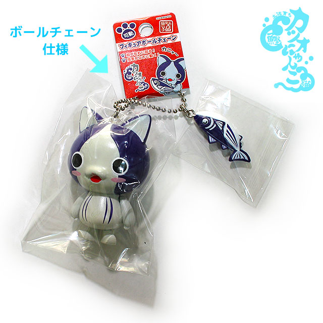 カツオにゃんこ・フィギュア(ボールチェーン付き)