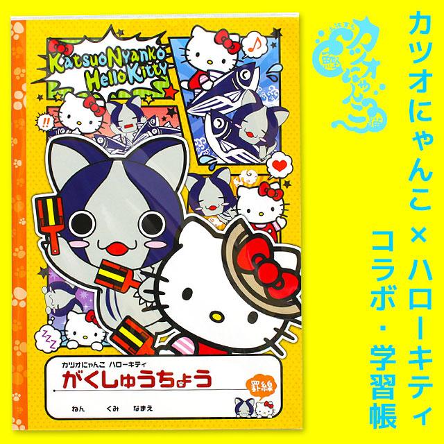 「カツオにゃんこ×ハローキティ」・コラボ・学習帳(がくしゅうちょう)
