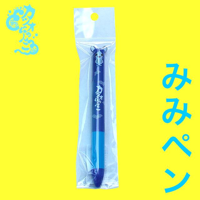カツオにゃんこ(鰹猫)・みみペン