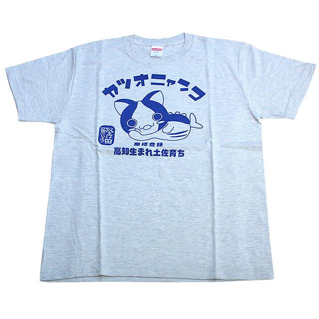 カツオニャンコ・高知生まれ土佐育ち(商標登録)・鰹猫Tシャツ