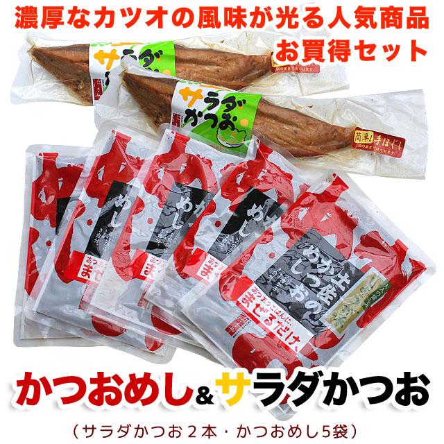 かつおめし5袋&サラダかつお2本お買得セット