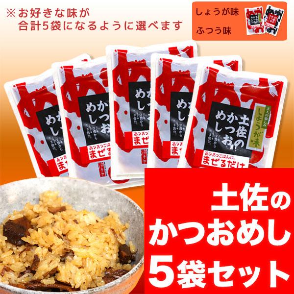 土佐のかつおめし【カツオ飯の素】醤油味・生姜味・選べるお得な5袋セット