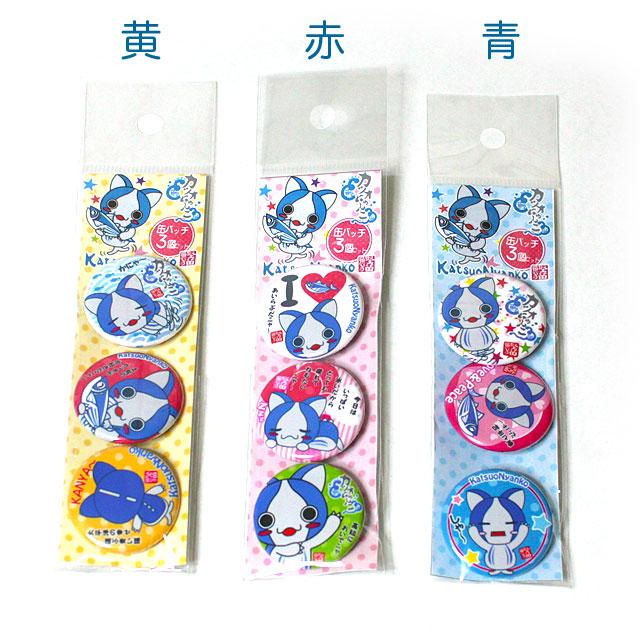 高知ご当地キャラねこ・「カツオにゃんこ(鰹猫)」・缶バッチ(3個入り)