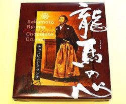 龍馬の心 チョコレートクランチ