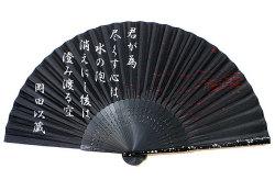 岡田以蔵・扇子