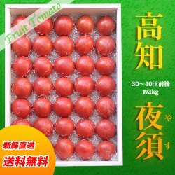 高知県・夜須産フルーツトマト・生産者厳選・特選品・約2kg(30玉〜40玉前後)【送料無料】