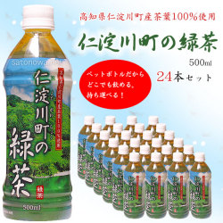 仁淀川町の緑茶・500mlペットボトル×24本セット【土佐茶】