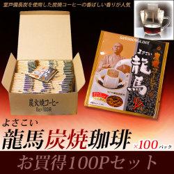 よさこい龍馬炭焼珈琲(コーヒー)・お買得業務用・8g×100袋セット