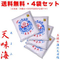 【送料無料】天味海(あまみ)土佐の海の天日塩・お買得4袋セット
