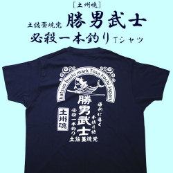 [土州魂] 土佐藁焼党 勝男武士 必殺一本釣り・鰹(かつお)Tシャツ(S・M・L・XLサイズ)