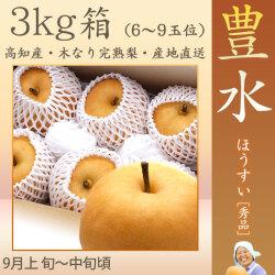 豊水 梨 (ほうすい なし)・秀品・3kg・6〜9玉入り・徳久梨園の木なり完熟【産地直送】