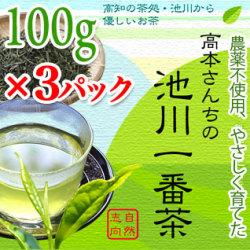 【土佐茶】高知の池川茶・農薬不使用・一番茶緑茶(煎茶)100g×3パックセット【DM便対応可】