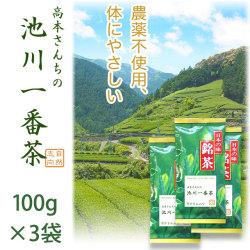 【土佐茶】高知の池川茶・農薬不使用・一番茶緑茶(煎茶)100g×3パックセット
