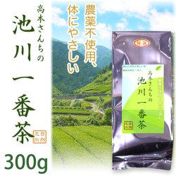 【土佐茶】高知の池川茶・農薬不使用・一番茶緑茶(煎茶)300g