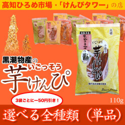 高知ひろめ市場・けんぴタワーでおなじみ・黒潮物産の「いごっそう 芋けんぴ」1袋(単品)