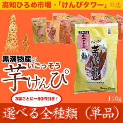 高知ひろめ市場・けんぴタワーでおなじみ・黒潮物産の「いごっそう 芋けんぴ」・1袋(単品)