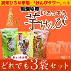 高知ひろめ市場/黒潮物産の「いごっそう  芋けんぴ」どれでも選べる3袋セット