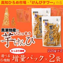 高知ひろめ市場・けんぴタワーでおなじみ・黒潮物産の「いごっそう 芋けんぴ」・増量パック×2袋