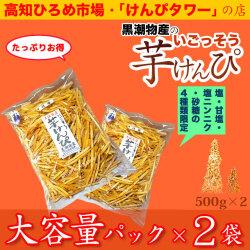高知ひろめ市場/黒潮物産の芋けんぴ「塩」「塩にんにく」「甘塩」「砂糖」限定・大容量パック×2袋セット