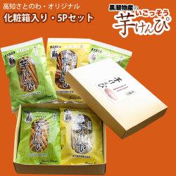 黒潮物産の「いごっそう 芋けんぴ」5袋・ギフト用化粧箱入り・(高知 ひろめ市場・けんぴタワーのお店)
