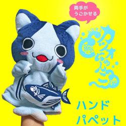 高知ご当地キャラねこ・「カツオにゃんこ(鰹猫)」・ハンドパペット