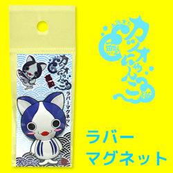 高知ご当地キャラねこ・「カツオにゃんこ(鰹猫)」・ラバーマグネット(磁石)