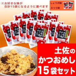 土佐のかつおめし【カツオ飯の素】醤油味・生姜味・選べるお得な15袋セット
