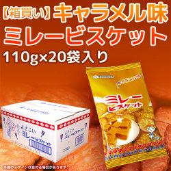 ミレービスケット・キャラメル 味・110g入り×20袋セット【1箱】