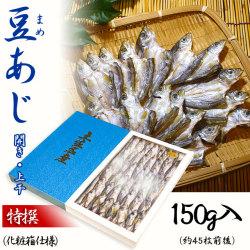 【小さいから美味!】豆アジ(小鯵・シバアジ)の上干(じょうかん)・開き・150g・上物・化粧箱入