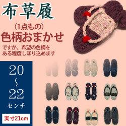 手作り布ぞうり(草履・20〜22cm)・実寸約21センチ・(完成品)・【色柄おまかせ】
