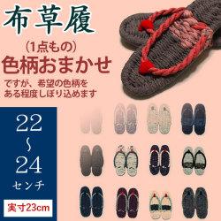 手作り布ぞうり(草履・22~24cm)・実寸約23センチ・(完成品)・【色柄おまかせ】