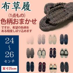 手作り布ぞうり(草履・24〜26cm)・実寸約25センチ・(完成品)・【色柄おまかせ】