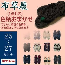手作り布ぞうり(草履・25~27cm)・実寸約26センチ・(完成品)・【色柄おまかせ】