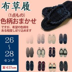 手作り布ぞうり(草履・26〜28cm)・実寸約27センチ・(完成品)・【色柄おまかせ】