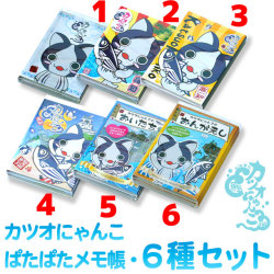 高知ご当地キャラねこ・「カツオにゃんこ(鰹猫)」・ぱたぱたメモ帳・(6種)