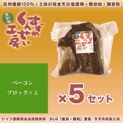 高知県産・豚100%・「すずめ燻製工房」特製・手作り・無添加 ベーコン・ブロック×5セット【送料無料】