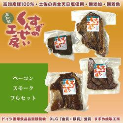 高知県産・豚100%・「すずめ燻製工房」特製・手作り・無添加 ベーコン スモーク・フルセット【送料無料】